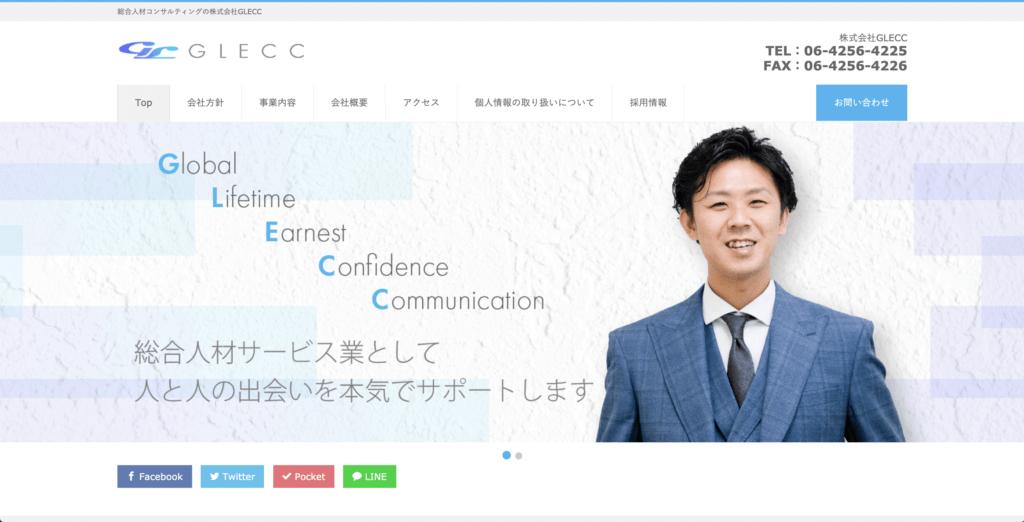 株式会社GLECC様