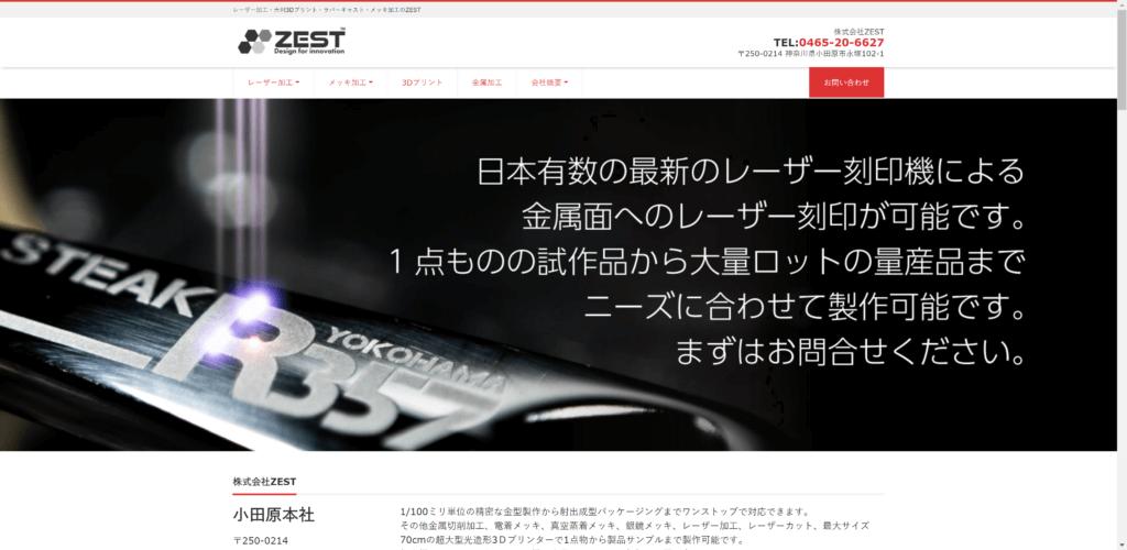 株式会社ZEST