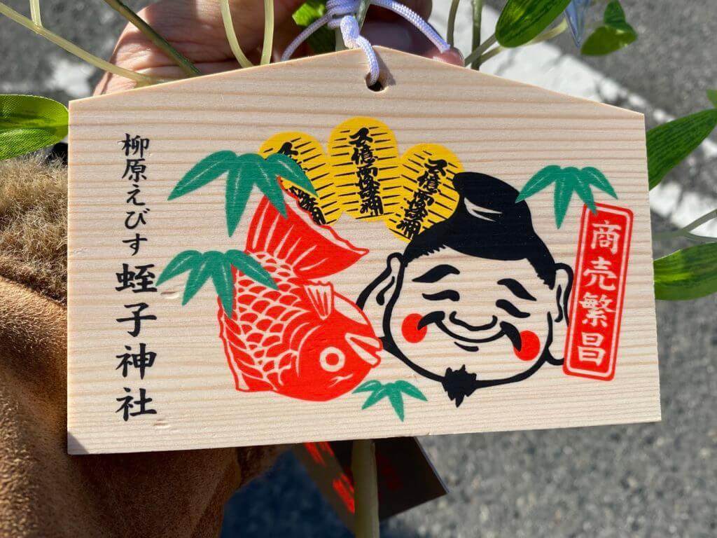 柳原えびす 蛭子神社