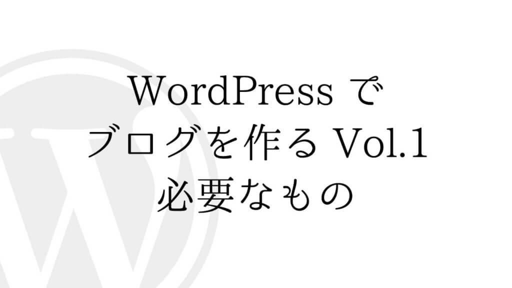 WordPressでブログを作る Vol.1 必要なもの