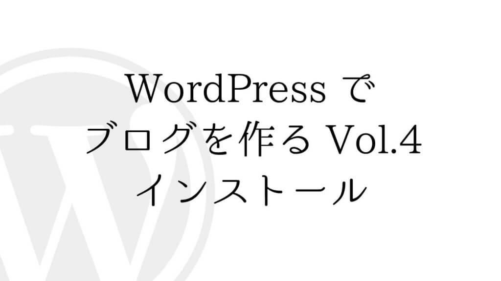 WordPressでブログを作る Vol.4 インストール