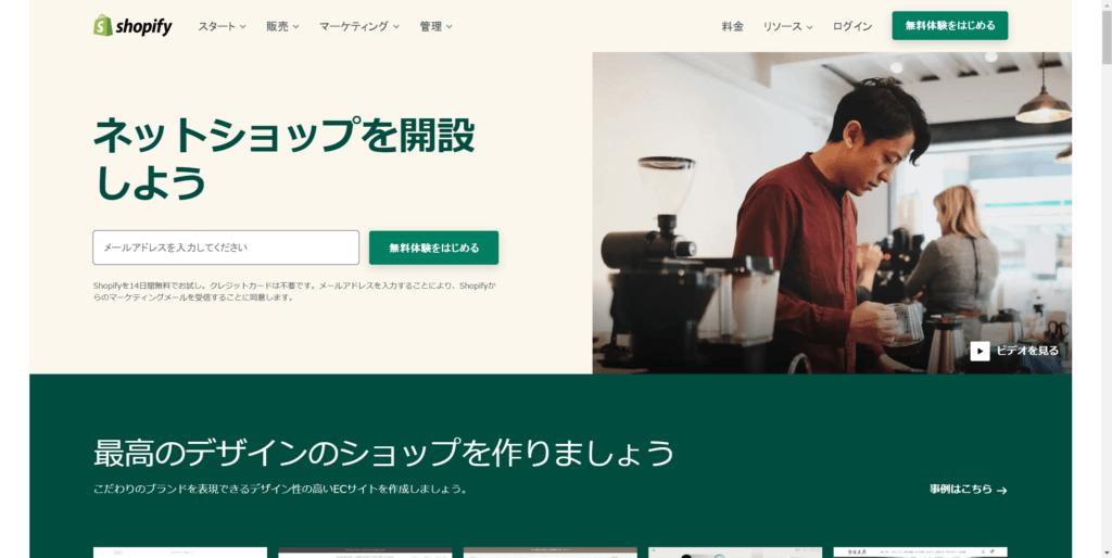 Shopify 構築 37Design